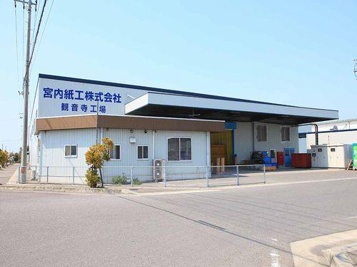観音寺第1工場